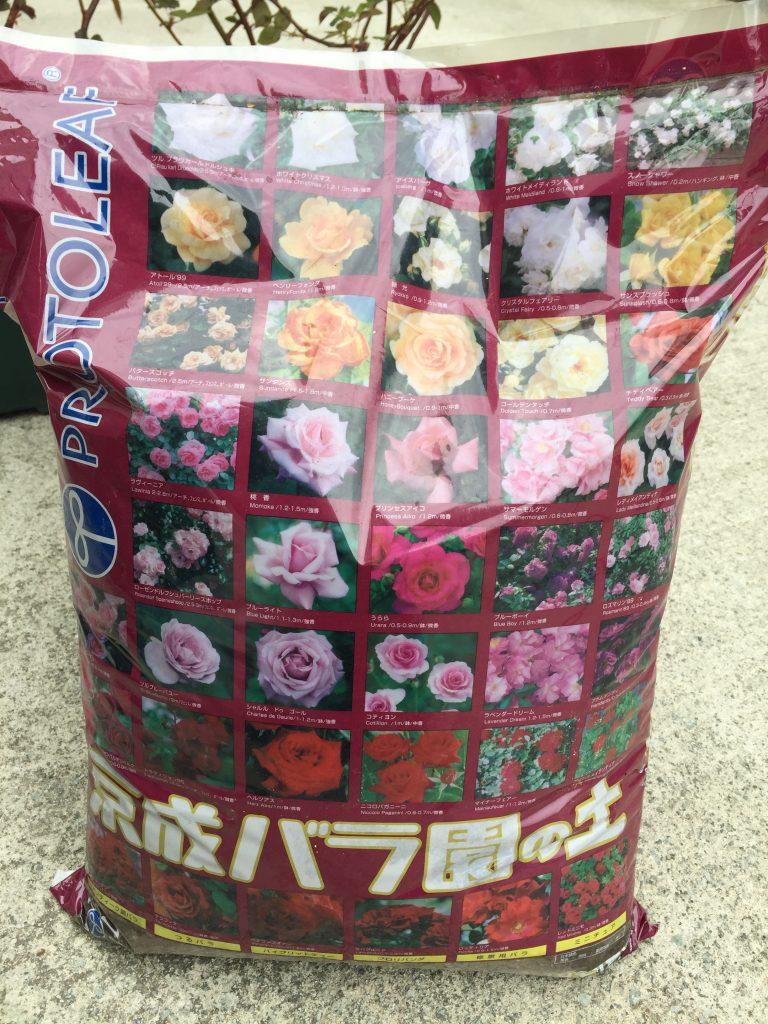 バラ 培養土 京成バラ園の土